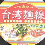 セブン・イレブンのオリジナルカップ麺『台湾麺線』