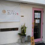 餃子の名人 カノケン [白金]