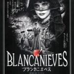 今年の初映画はスペイン映画 – ブランカニエベス(Blancanieves)