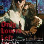 今日の映画 – オンリー・ラヴァーズ・レフト・アライヴ (Only Lovers Left Alive)