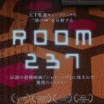今日の映画 – ROOM237 (Room 237)