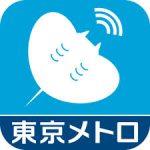 東京メトロのFree Wi-Fi、 MANTAをChromebookで使う