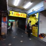 台北歴史散歩の旅 (2)  小黒炭烤 胡椒餅
