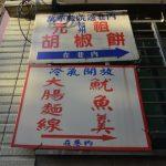 台北歴史散歩の旅 (3) 福州元祖胡椒餅