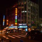 台北歴史散歩の旅 (4) 鮮定味生猛海鮮