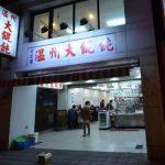 台北歴史散歩の旅 (13) 温州大餛飩