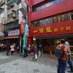 台北歴史散歩の旅 (15) 一條龍餃子館