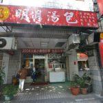 台北歴史散歩の旅 (20) 明月湯包