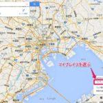新しいGoogle Mapsでのマイマップ作成とルート検索