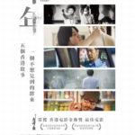 今日の映画 – 十年(Ten Years)
