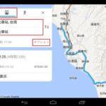 台湾旅行で便利だったもの – Google Maps(鉄道編)