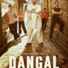 今日の映画 - ダンガル きっと、つよくなる(Dangal)