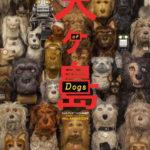 今日の映画 – 犬ヶ島(Isle of Dogs)