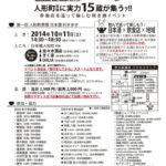 人形町界隈 日本酒利き歩き 2014
