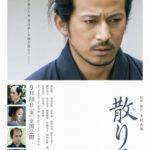 今日の映画 – 散り椿(Chiri tsubaki)