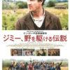 今日の映画 – ジミー、野をかける伝説 (Jimmy's Hall)