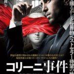 今日の映画 – コリーニ事件(Der Fall Collini)