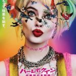 今日の映画 – ハーレイ・クインの華麗なる覚醒 BIRDS OF PREY(Birds of Prey: And the Fantabulous Emancipation of One Harley Quinn)