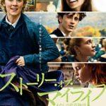 今日の映画 – ストーリー・オブ・マイライフ/わたしの若草物語(Little Women)