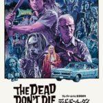 今日の映画 – デッド・ドント・ダイ(The Dead Don't Die)