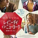今日の映画 – レイニーデイ・イン・ニューヨーク(A Rainy Day in New York)