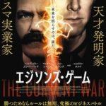 今日の映画 – エジソンズ・ゲーム(The Current War : Director's Cut)
