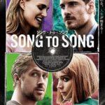 今日の映画 – ソング・トゥ・ソング(Song to Song)