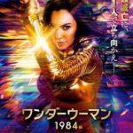 今日の映画 - ワンダーウーマン 1984(Wonder Woman 1984)